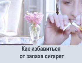 Как вывести запах табака из квартиры